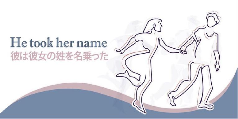 He-took-her-name